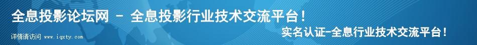 全息投影论坛网
